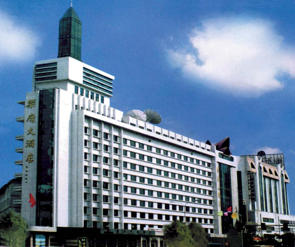 吉林省乐府大酒店